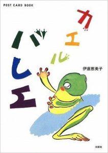 カエルバレエの本